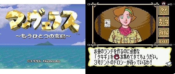 マーヴェラス ~もうひとつの宝島~のタイトルと画面