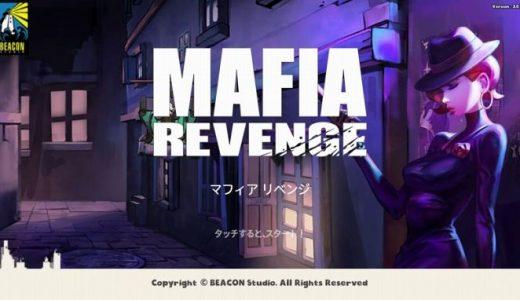 マフィア リベンジの評価レビューと序盤攻略【カーチェイス&ガンアプリ】