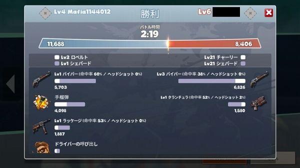 対戦の勝利画面