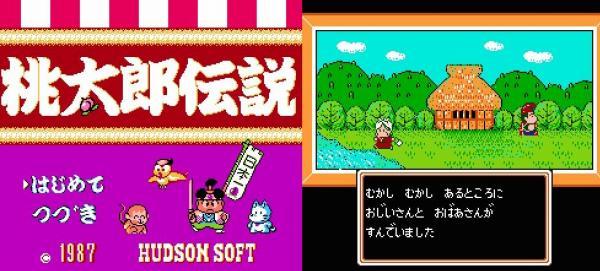 桃太郎伝説のゲーム画面