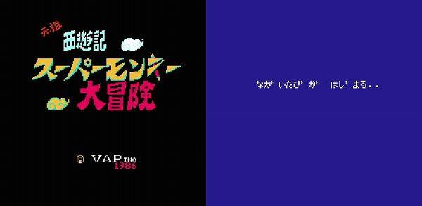 元祖西遊記スーパーモンキー大冒険のタイトルとゲーム画像