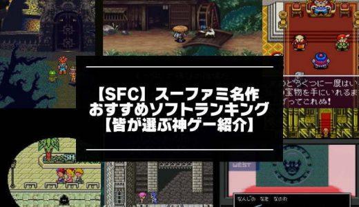 【SFC】スーファミ名作おすすめランキング50選【皆が選ぶ神ゲーと隠れた名作ソフト】