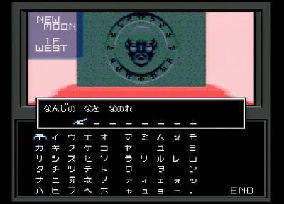 真・女神転生の名前入力画面