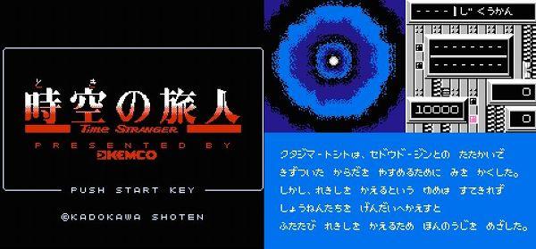 時空の旅人のゲーム画像
