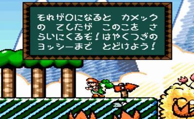 ヨッシーアイランドのゲーム画像