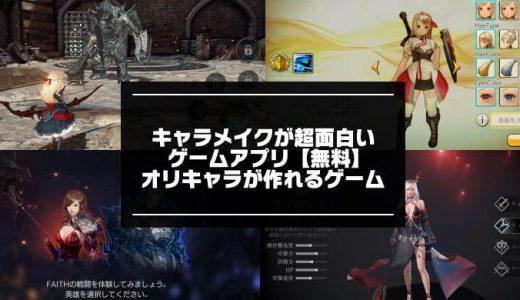キャラメイクが面白いゲームアプリ無料【2019年版】オリキャラが作れるおすすめ