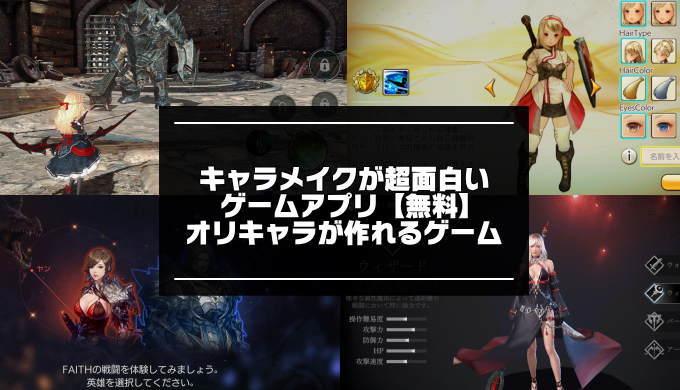 キャラメイクゲームの特集記事の画像
