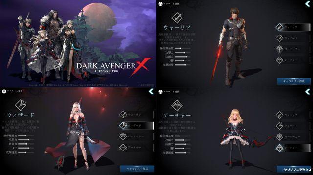 ダークアベンジャークロスのキャラ選択画面