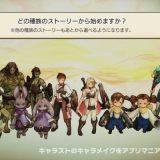 キャラバンストーリーズのキャラクター選択画面