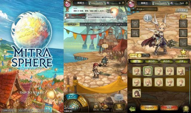 ミトラスフィアのゲーム画面集
