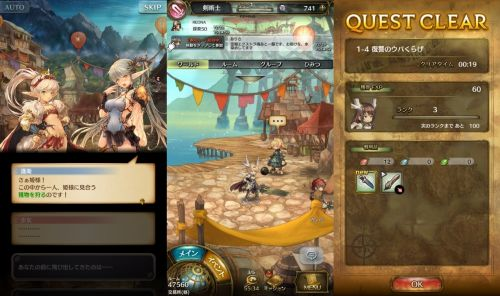 ミトラスフィアのゲーム内画像
