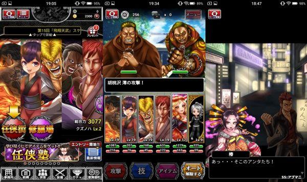 任侠伝のゲーム画像