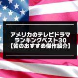 アメリカのテレビドラマ人気ランキング記事の紹介画像