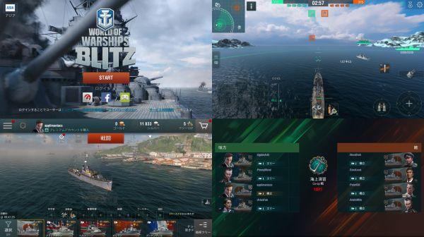 ワールド・オブ・ウォー シップ Blitzの画像