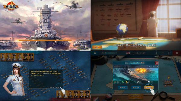 大戦艦の画像