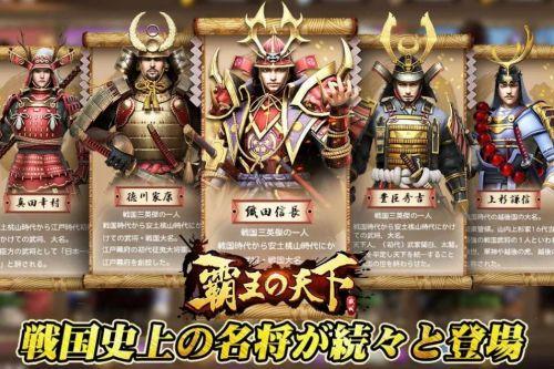 覇王の天下の武将たち