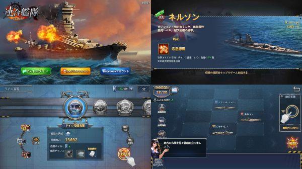 連合艦隊コレクションの画像
