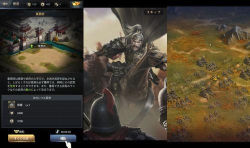 三国覇王戦記のゲーム画像