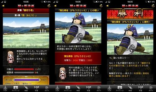 関ヶ原演義の戦闘画像