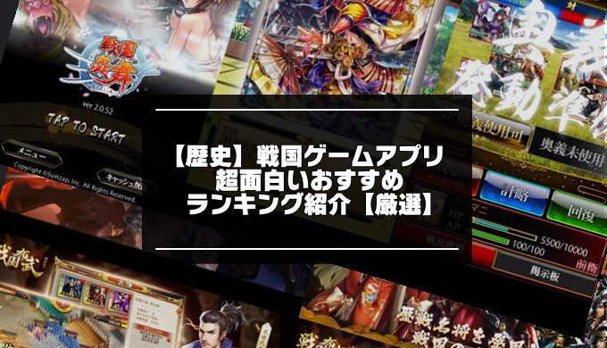 戦国ゲームアプリの記事画像