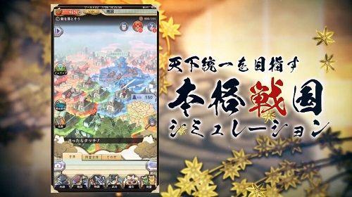 戦国大河のゲーム紹介画像