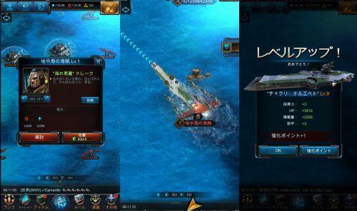 戦艦ファイナルのフィールド画像