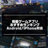 戦艦ゲームアプリ記事の画像