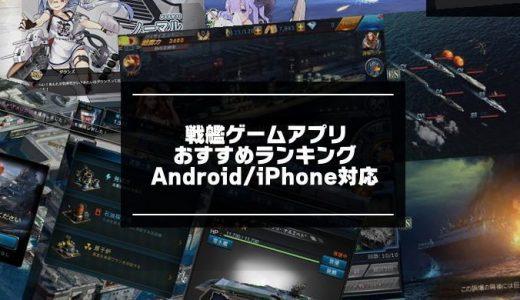 戦艦ゲームアプリおすすめランキング20選【2020年版】AndroidとiPhone対応