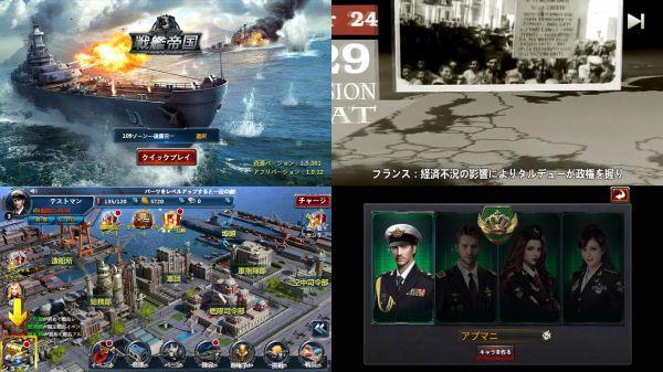 戦艦帝国の画像