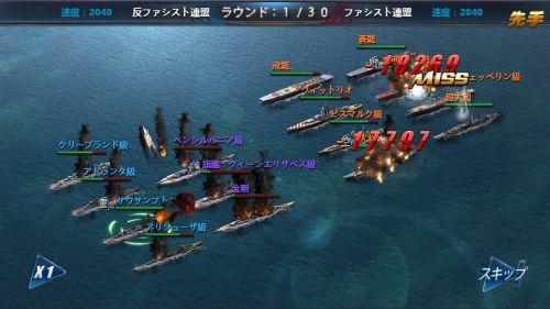 戦艦帝国の戦闘画面