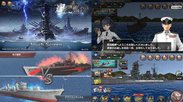 蒼焔の艦隊の画像