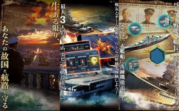 Warship Sagaの画像
