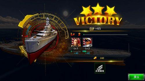 クロニクル オブ ウォーシップスの勝利画面