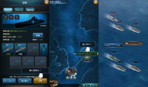 大和艦隊の戦闘マップとバトル