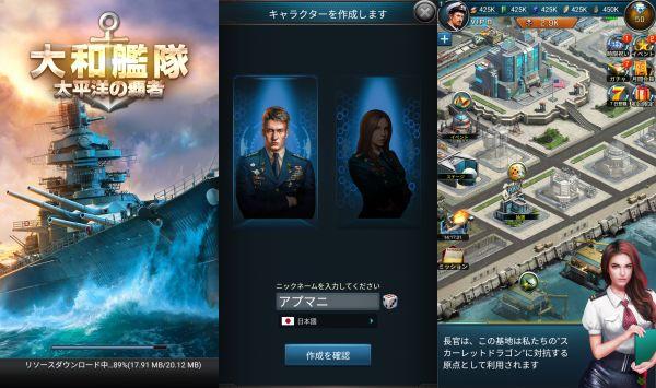 大和艦隊の画像