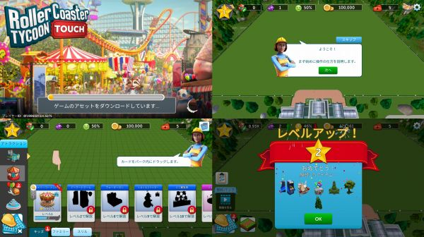 RollerCoaster Tycoon Touchの画像