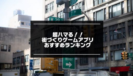 街づくりゲームアプリ無料おすすめランキング【2019年版】人気スマホゲーム