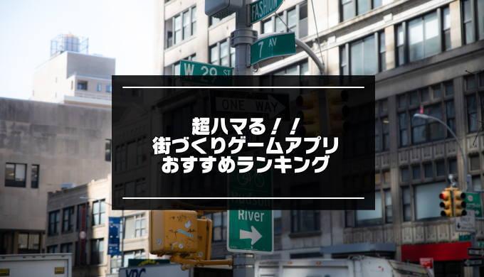 街づくりゲームアプリの記事画像