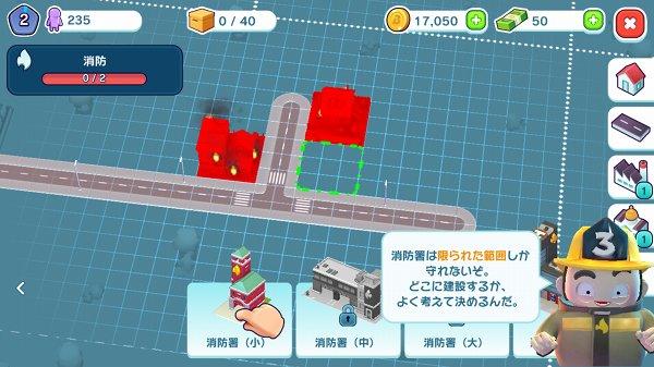 シティマニアの街づくりゲーム画像
