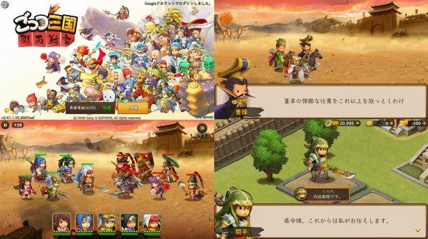 ごっつ三国 関西戦記のゲーム画像