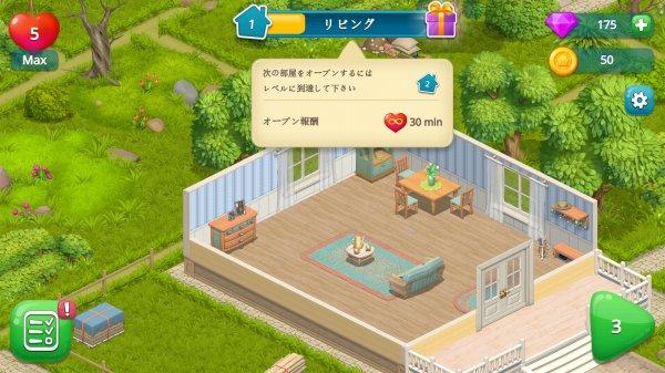 ハッピーホームの家づくり画面