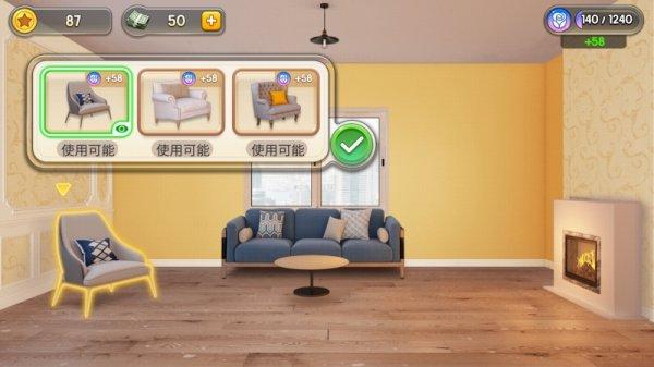マイホーム デザインドリームのリフォーム画面