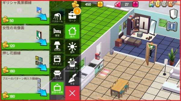 ホームストリート・家具のメニュー画面