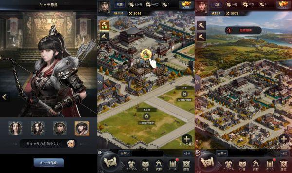 三国覇王戦記の街づくりゲーム画像