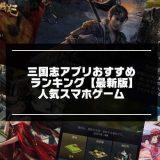 スマホの三国志ゲームアプリおすすめランキング【2021最新】人気の無料作品