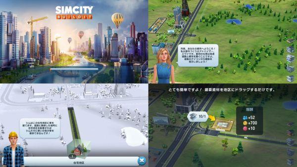 シムシティ ビルドイットの画像