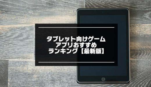 大迫力!タブレットゲームアプリ無料おすすめランキング【2021最新版】