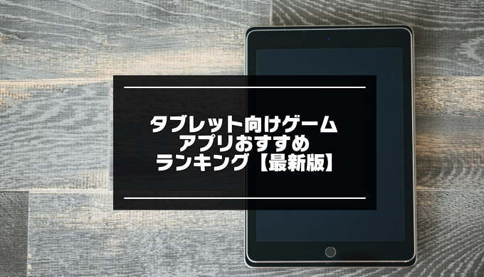 タブレットゲームアプリ記事の紹介画像