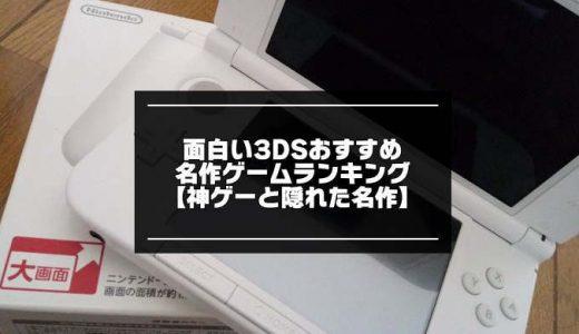 超面白い3DSおすすめ名作ゲームソフト人気ランキング【隠れた名作と神ゲー】
