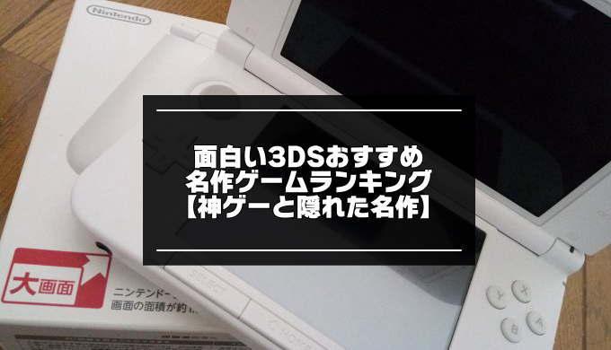 3DSおすすめ記事の紹介画像